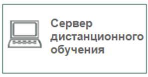Сервер дистанционного обучения