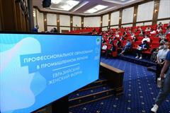 Выездная сессия Евразийского женского форума в Кемерове